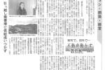 住宅新報_20210525